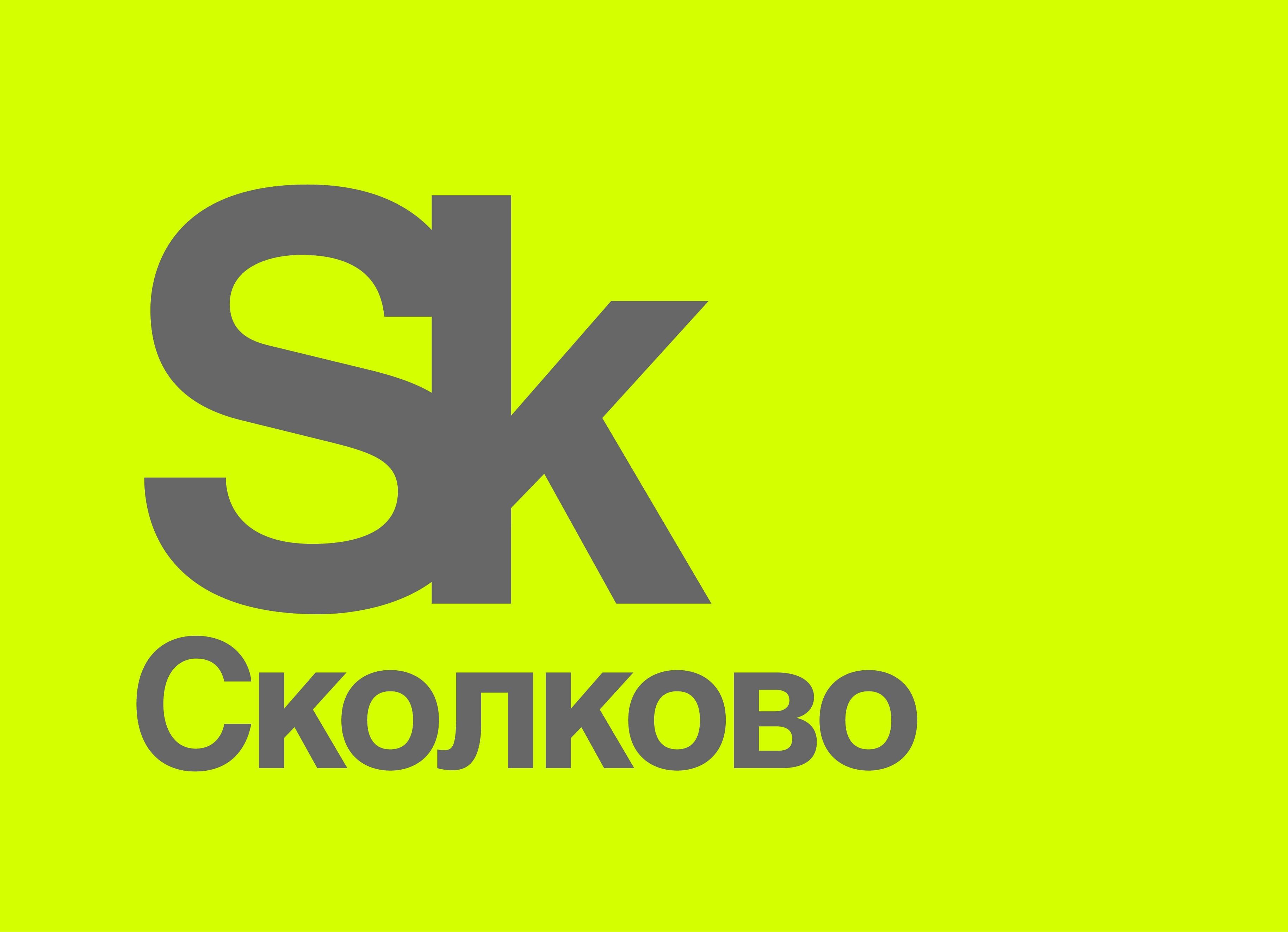 Сколкова